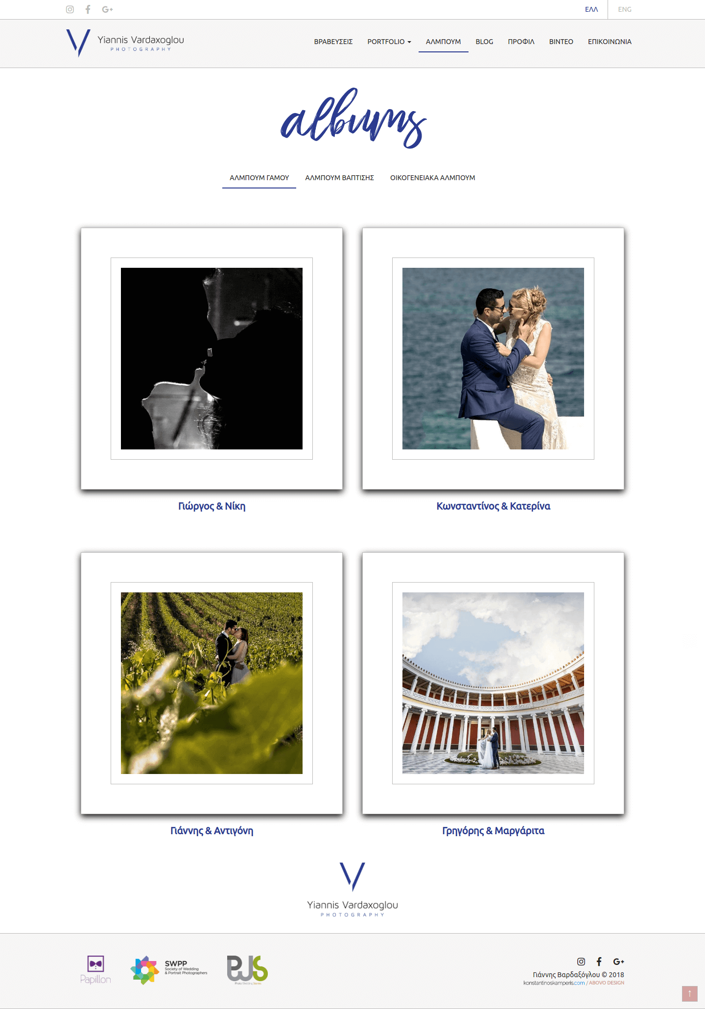 Albums page of Yiannis Vardaxoglou site